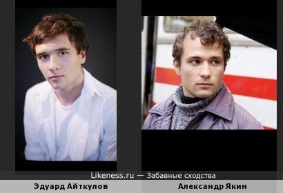 Эдуард Айткулов похож на Александра Якина