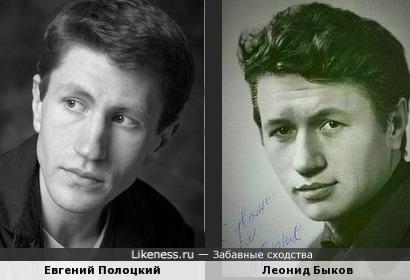 леонид Быков похож на Евгения