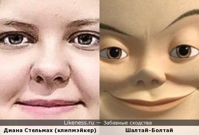 Диана Стельмах похожа на Шалтая-Болтая
