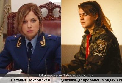 Девушка-доброволец в рядах АРБИГ(Босния 1992г.) похожа на Наталью Поклонскую
