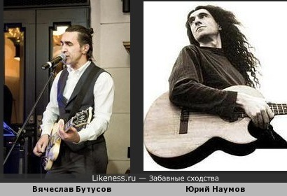 Вячеслав Бутусов напоминает Юрия Наумова