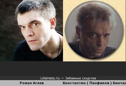 Роман Агеев здесь напомнил Константина ( Панфилова ) Кинчева