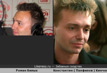 Роман Билык здесь похож на Константина ( Панфилова ) Кинчева