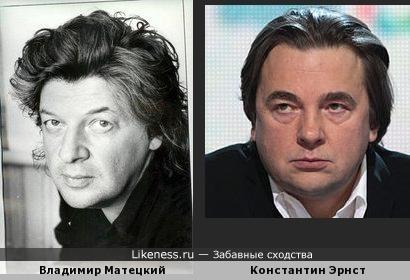 Владимир Матецкий напоминает Константиа Эрнста