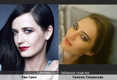 Ева Грин и Я похожи)