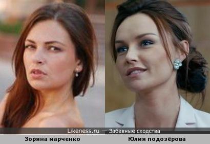 Юлия подозёрова похожа на Зоряну марченко