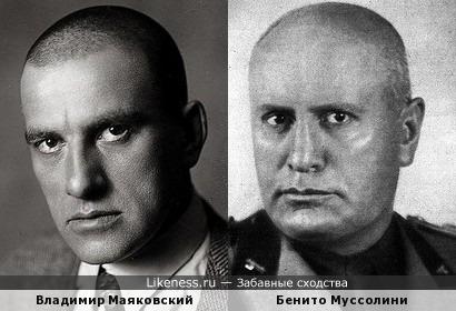 Владимир Маяковский и Бенито Муссолини