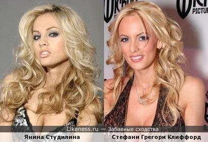Янина Студилина и Стефани Грегори Клиффорд