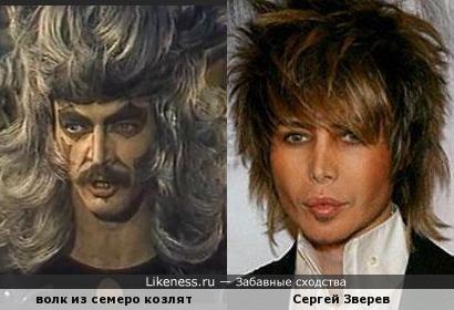 Сергей Зверев похож на волка из семеро козлят