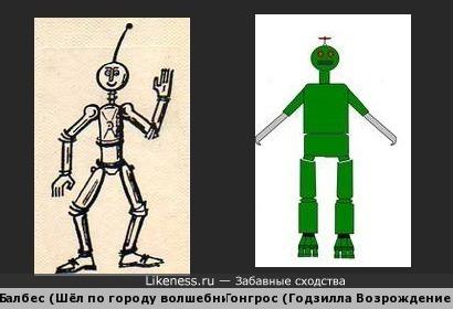 Робот Балбес похож на киборга Гонгроса