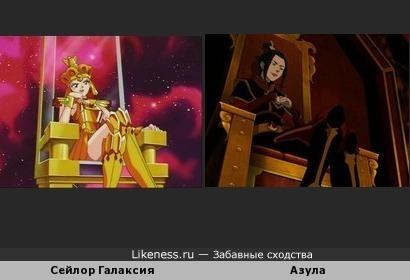 "Сейлор Галаксия (м/ф ""Сейлор Мун"") похожа на Азулу (м/ф ""Аватар. Легенда об Аанге"")"