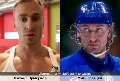 Михаил Прыгунов похож на Уэйна Гретцки