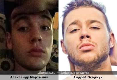 Юный баскетболист Александр Мартынов похож на yкраинского мyзыканта и Андрея Осадчука