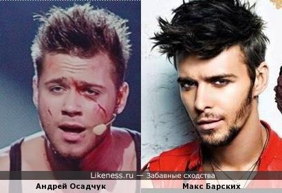 Андрей Осадчук похож на Макса Барских
