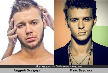 Андрей Осадчук реально похож на Макса Барских