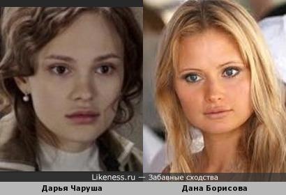 Дарья Чаруша и Дана Борисова