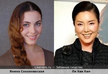 Янина Соколоваская и Ли Хви Хян