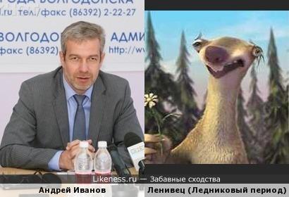 Андрей Иванов vs Ленивец