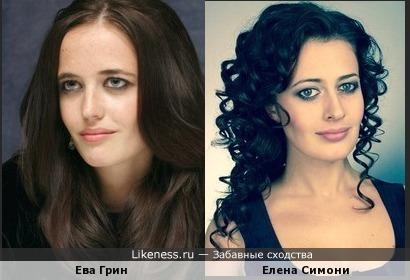Елена Симони похожа на Еву Грин