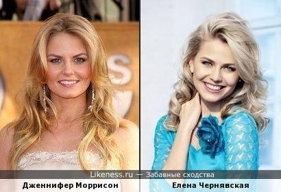 Дженнифер Моррисон (ost Доктор Хаус) и Елена Чернявская (лицо многих реклам)