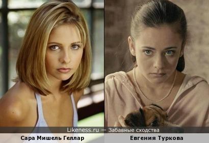 Евгения Туркова и Сара Мишель Геллар