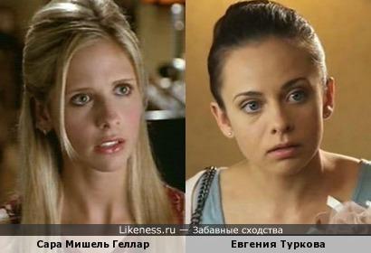 Евгения Туркова и Сара Мишель Геллар - вариант 2