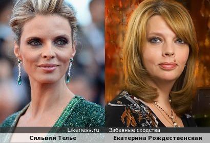Сильвия Телье по типажу напомнила Екатерину Рождественскую
