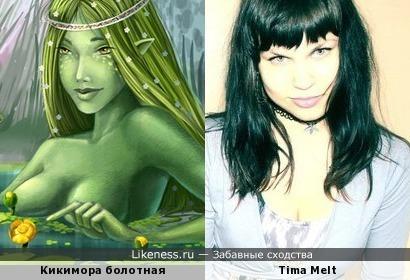 Tima Melt похожа на Кикимору (довольно симпатичную))