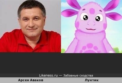 Арсен Аваков похож на Лунтика