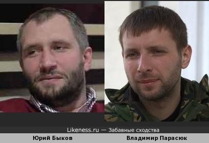 Парасюк похож на Быкова