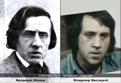 Фридерик Шопен похож на Владимира Высоцкого