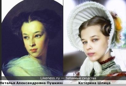 Катерина Шпица похожа на Наталью Пушкину