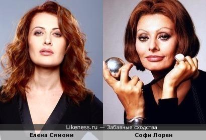 Елена Симони и Софи Лорен