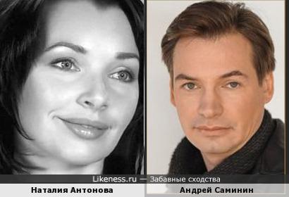 Наталия Антонова и Андрей Саминин