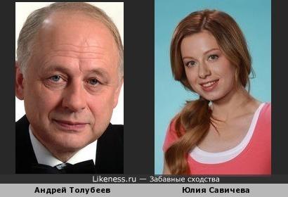 Андрей Толубеев и Юлия Савичева