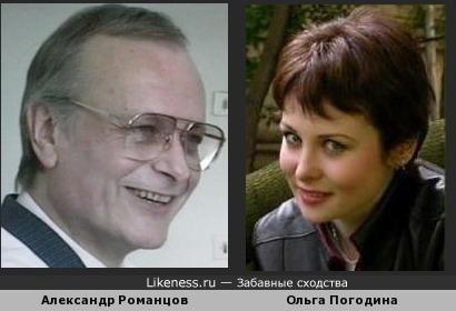 Александр Романцов и Ольга Погодина