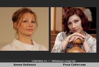 Алена Бабенко и Роза Сябитова