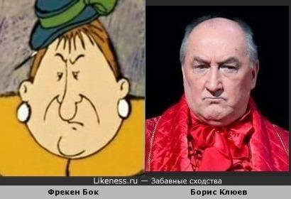 Фрекен Бок и Борис Клюев
