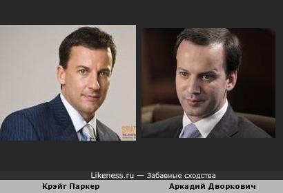 Крэйг Паркер и Аркадий Дворкович