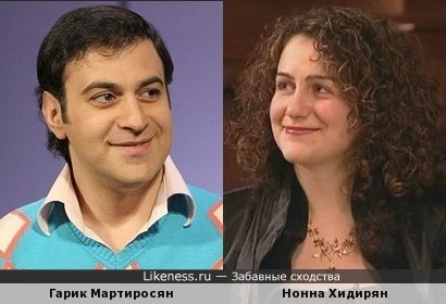 Гарик Мартиросян и Нонна Хидирян