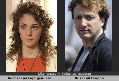 Анастасия Городенцева и Виталий Егоров