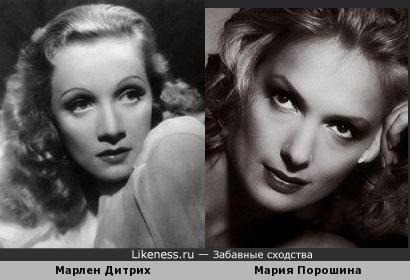 Марлен Дитрих и Мария Порошина
