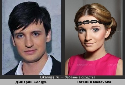 Дмитрий Колдун и Евгения Малахова