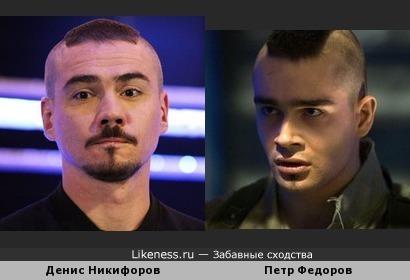 Денис Никифоров и Петр Федоров