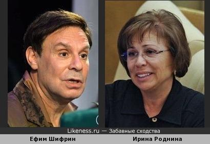 Ефим Шифрин и Ирина Роднина