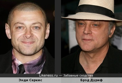 Энди Серкис и Брэд Дуриф