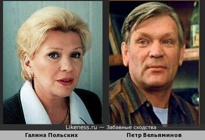Галина Польских и Петр Вельяминов
