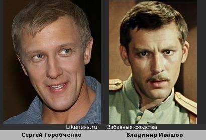 Сергей Горобченко и Владимир Ивашов