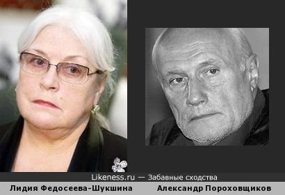 Лидия Федосеева-Шукшина и Александр Пороховщиков