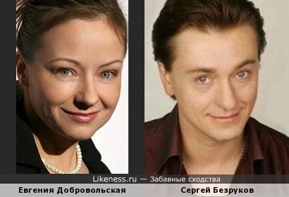Евгения Добровольская и Сергей Безруков